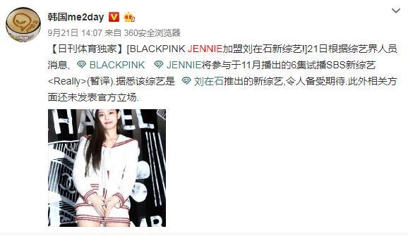 Blackpink成员Jennie首次solo,获多个一位,为何却被全网嘲