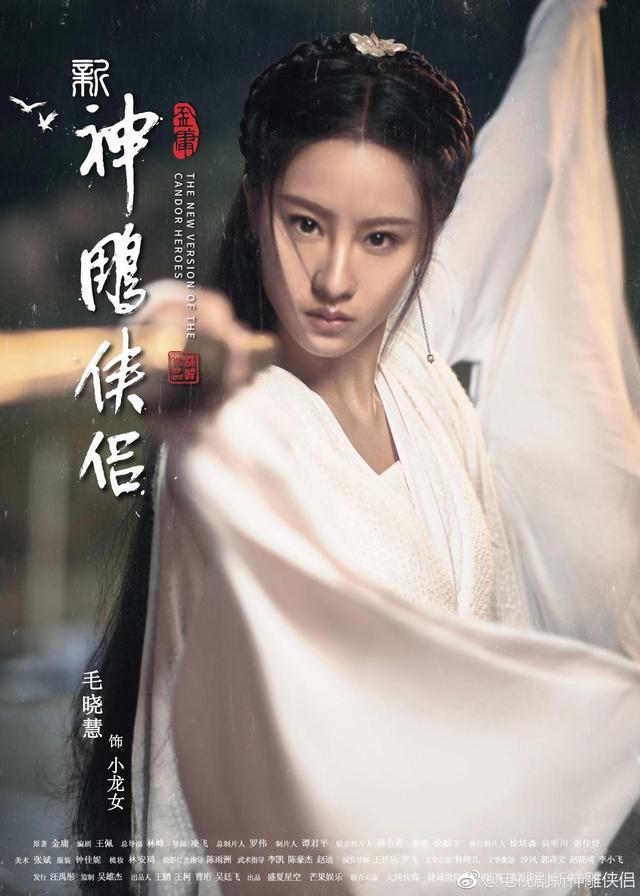 《新神雕侠侣》海报曝光,小龙女造型神似刘亦菲,却被喷整容脸?