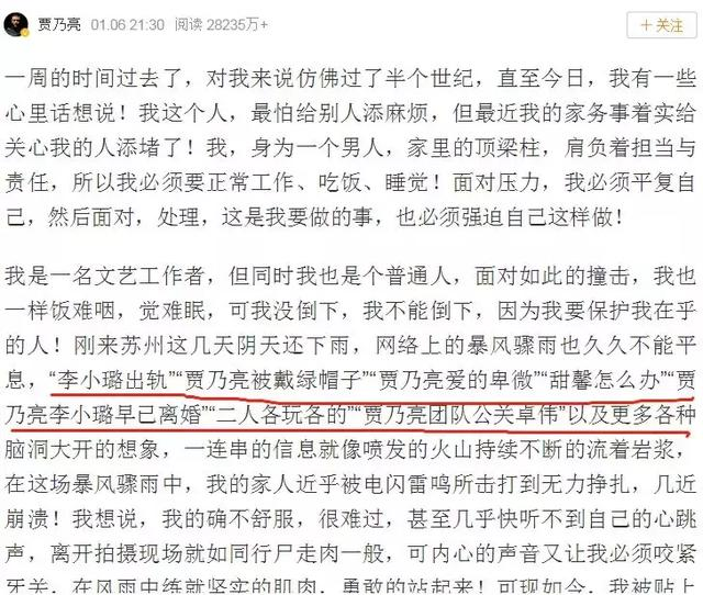 李小璐贾乃亮疑似离婚:那个曾爱你低到尘埃里的人,走了