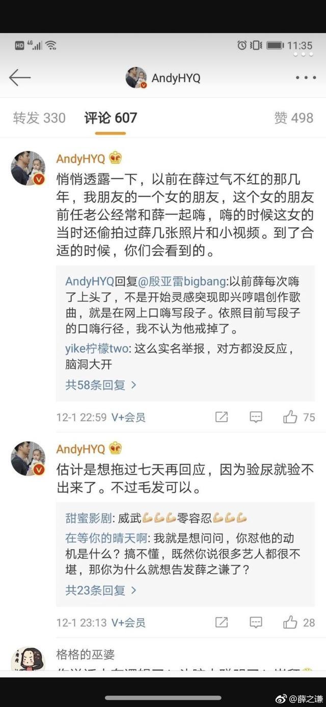 薛之谦被黄毅清爆料长期吸毒,怒斥其造谣,说了6个字