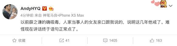 薛之谦做毛发检测反击黄毅清,对方回应:说明这几年他戒毒了