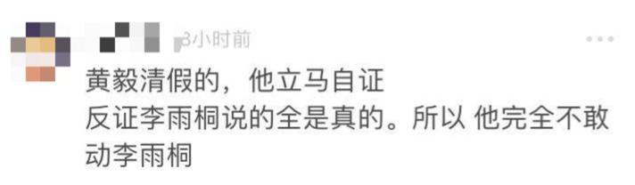 薛之谦自证清白赴派出所验毒,网友疑从中发现李雨桐事件真相