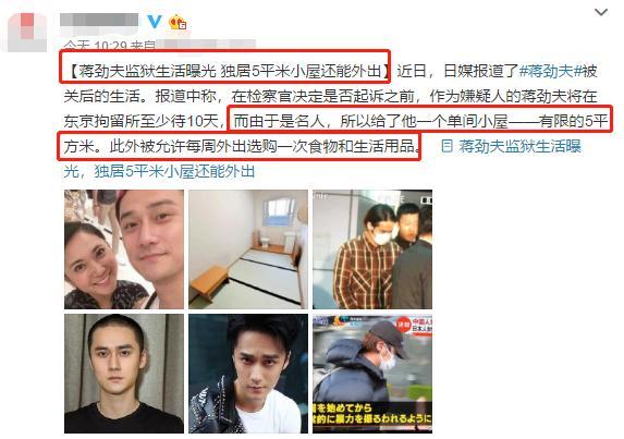 蒋劲夫日本入狱细节曝光:独居5平米小屋还能外出,名人有特权?