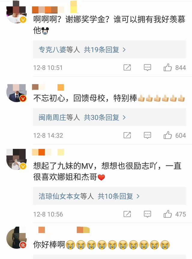 """谢娜成立""""谢娜奖学金"""",网友好评:娱乐圈正能量!"""