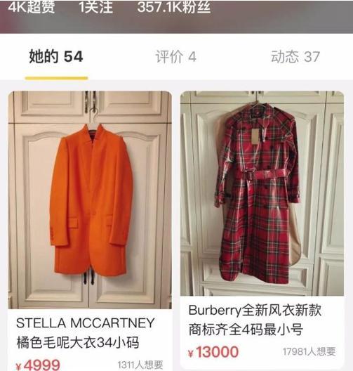 继沈梦辰之后,吴昕也开始卖闲置物品了,然而评论区画风一言难尽