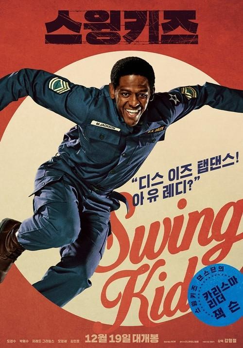 都暻秀朴慧秀新片《Swing Kids》角色海报曝光
