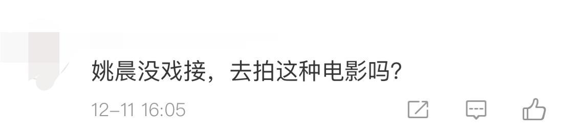 姚晨曾坦言自己产后没戏拍,如今却表示:想尝试情色电影!