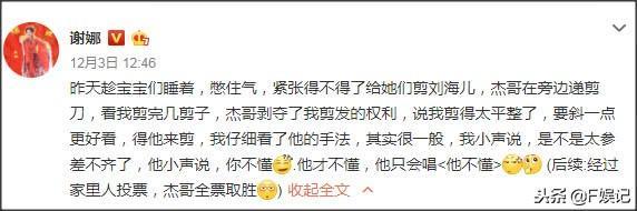杜海涛妈妈晒和谢娜贴脸近照 意外发现谢娜最近有点幸福肥