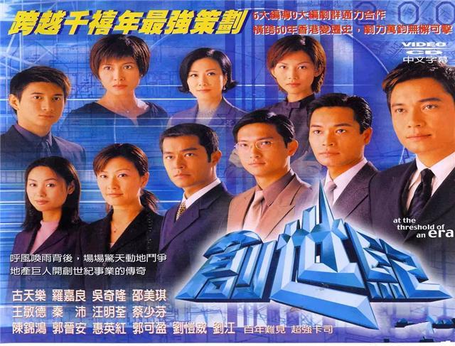20年过去了,看过下面12部电视剧的,估计都不小了吧!