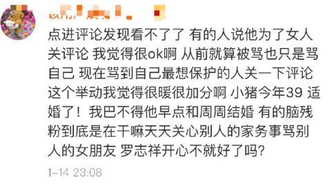 罗志祥为周扬青关微博评论,现在流行爱豆和粉丝互撕吗?