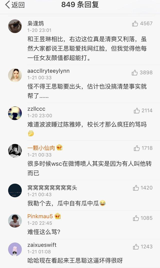 网曝吴秀波的陈昱霖与王思聪女友是闺蜜,王思聪怒发冲冠为红颜