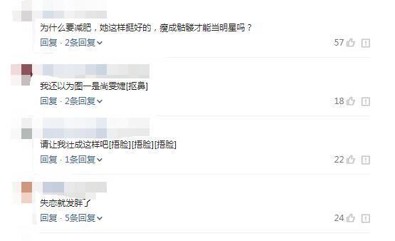 阚清子失恋后爆肥?网友:还以为是尚雯婕