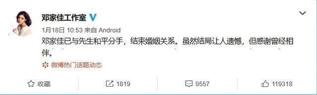 """邓家佳离婚后首发博,配文""""请一路向前"""" 网友:鼻头通红惹人怜惜"""