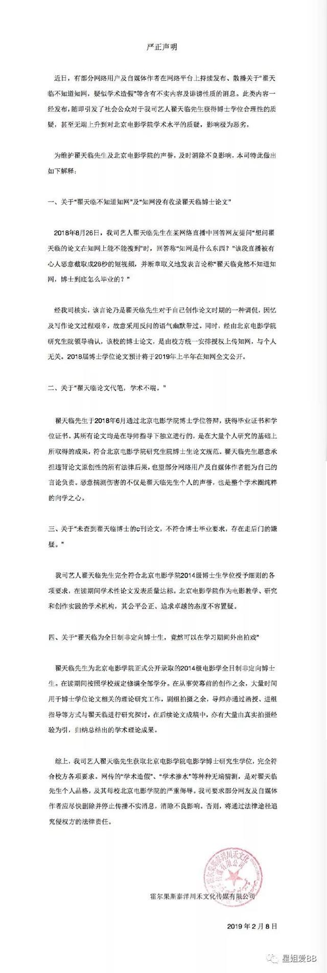 翟天临的这篇博士论文,居然把靳东拖下水了......