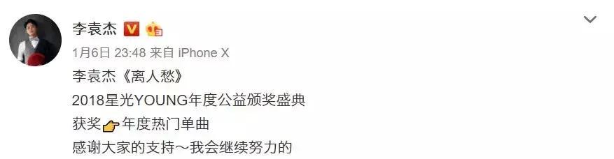 那个因抄袭被全网怼的李袁杰,都敢报名参加《歌手》了?