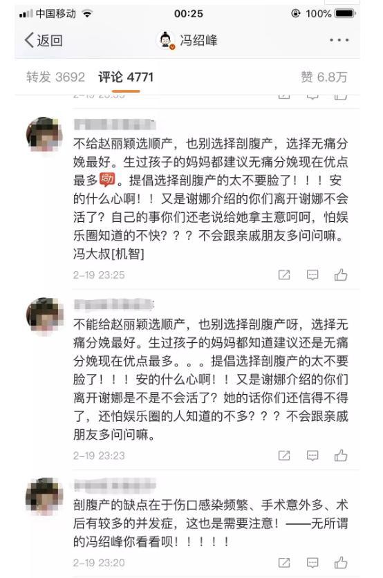 真爱了!赵丽颖被爆下月刨腹生娃,粉丝怒刚冯绍峰:要顺产