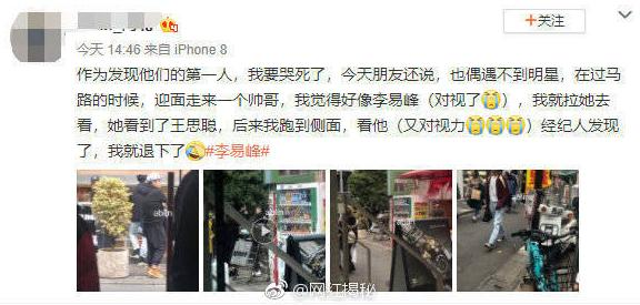 """王思聪李易峰成了""""一根葱cp"""",林更新你枯了吗?"""