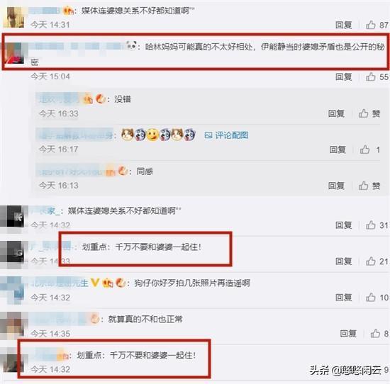 庾澄庆方否认婆媳不和,伊能静遭刷屏:为何类似谣言有人信?