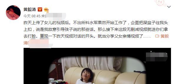 黄毅清15篇文章大骂黄奕,控诉其男友侵犯女儿,孩子与保姆租房?