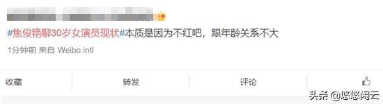 焦俊艳聊30岁女演员现状莫名心酸,网友评论却有点一针见血