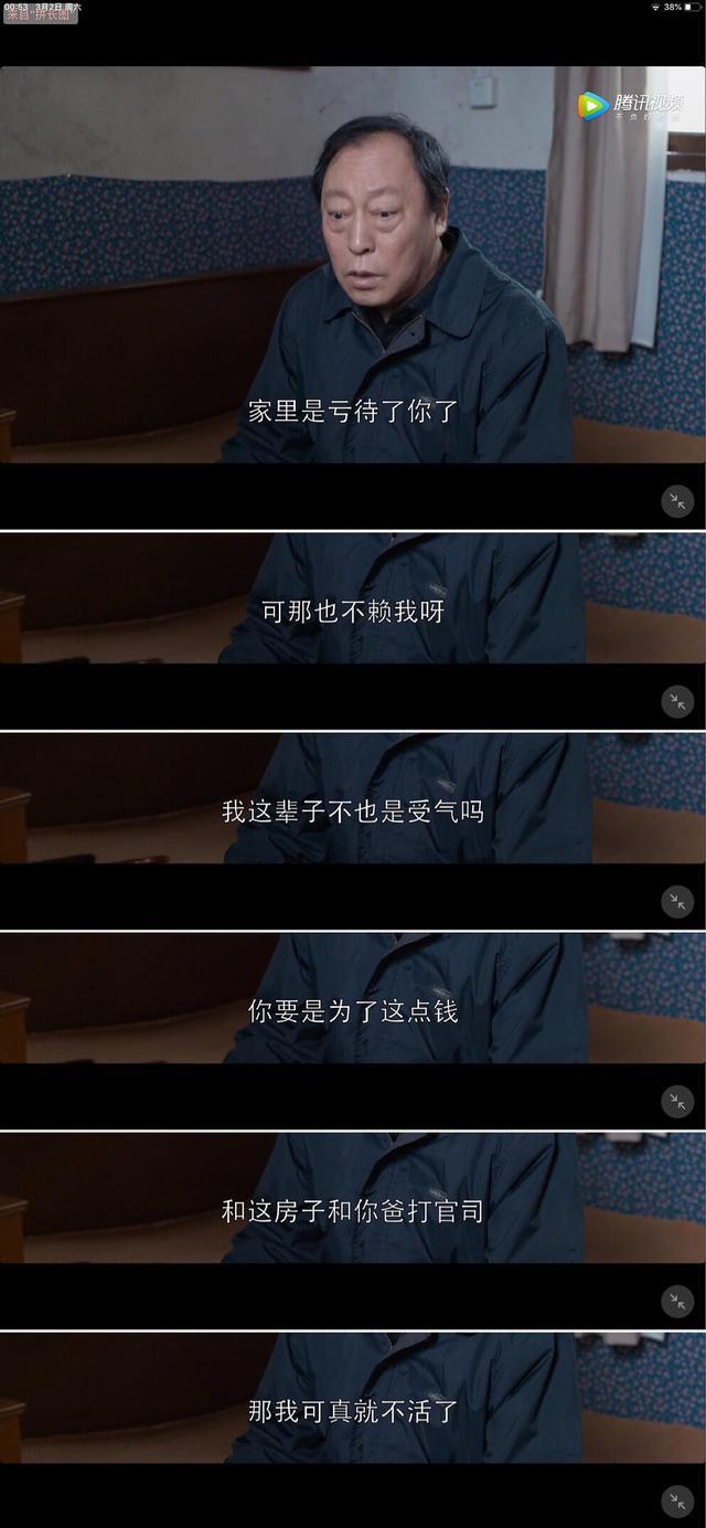 姚晨演了个狼人版樊胜美?正午阳光这部8.5分原生家庭剧也很猛了