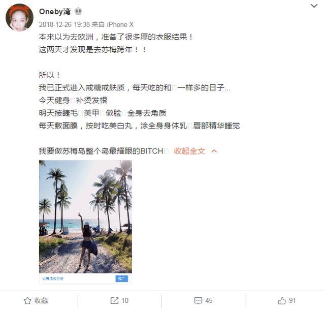 李易峰和网红湾湾是怎么回事?女方也是个宝藏girl