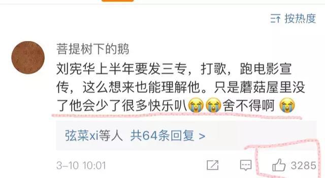 刘宪华退出《向往的生活》发文感谢何炅黄磊,两人暂都没回应他?