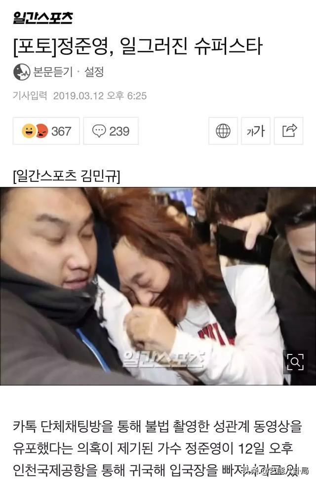 郑俊英发道歉信承认偷拍罪行,中断演艺活动,一辈子反省