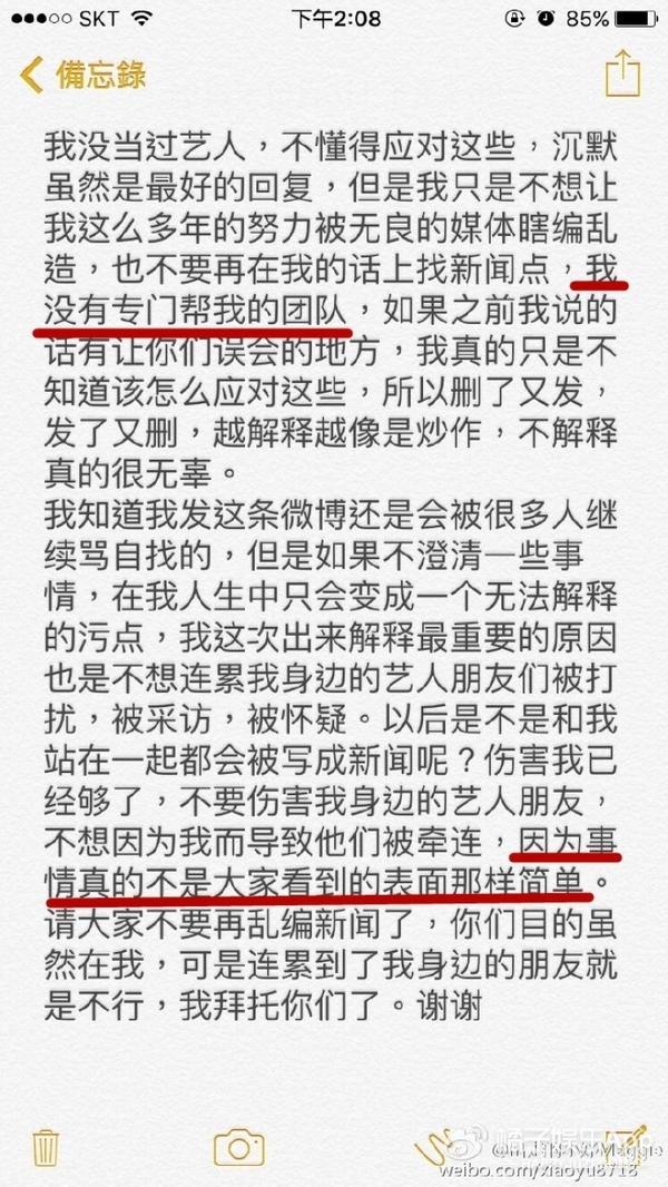 这个中国女生也和胜利的事有关?