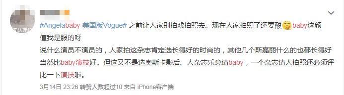 baby登美国版vogue封面却被群嘲,网友:不能代表中国女星