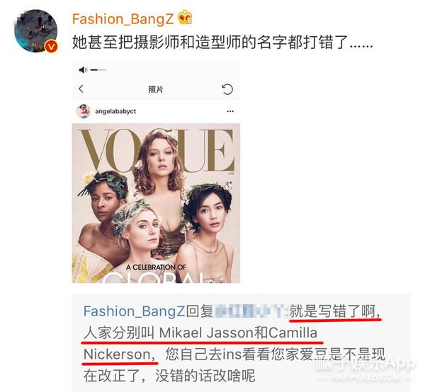 她因为代表中国女星登上国际杂志被嘲了?