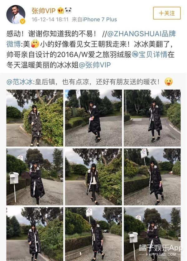 范冰冰&张帅:为他站台、为她撑腰,有一种友情叫我们都在