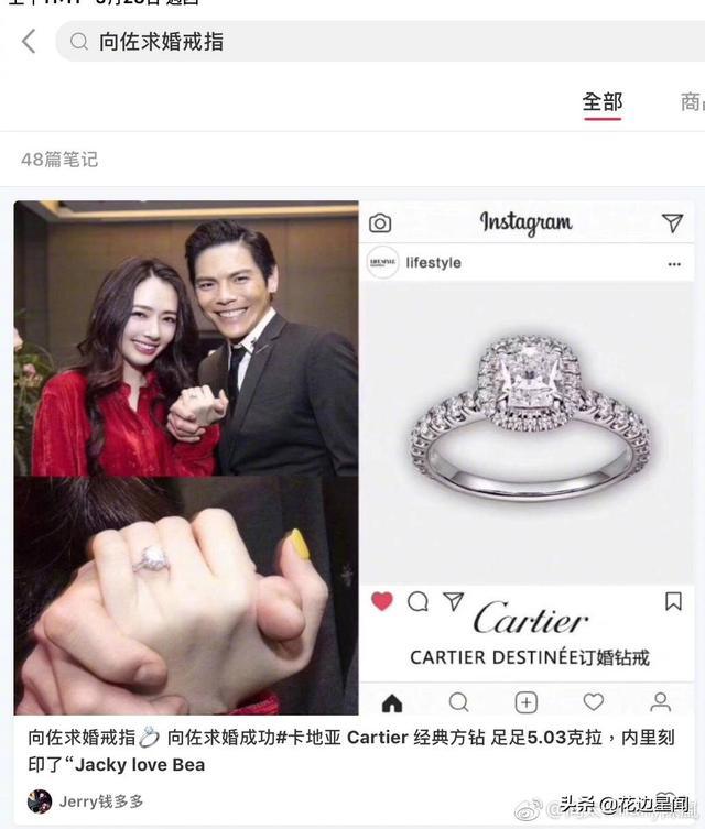 向佐向郭碧婷求婚的钻戒是假的,粉头向太坦言:的确不是品牌货