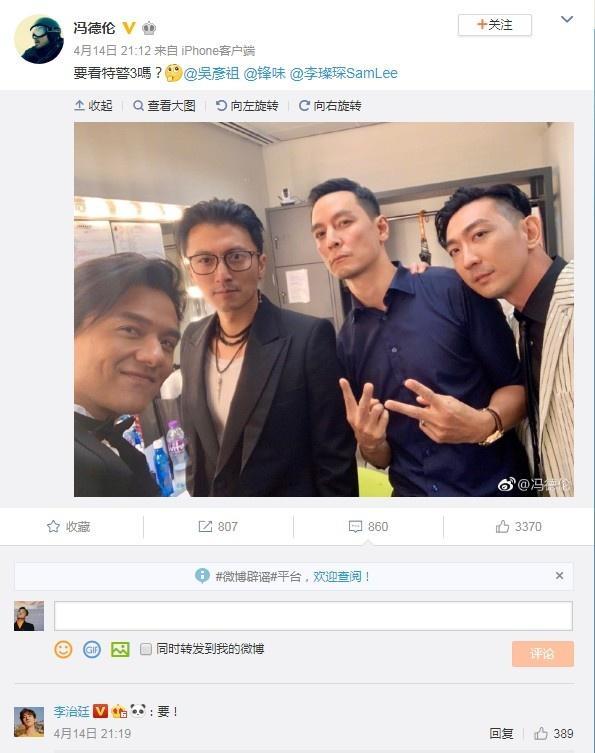 《特警》上映20年 谢霆锋吴彦祖冯德伦李璨琛重聚