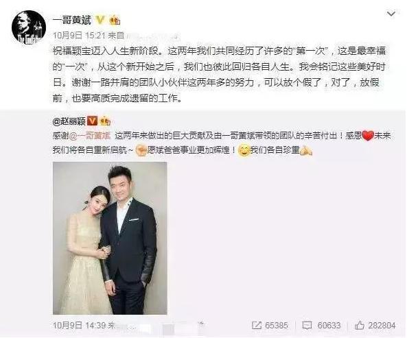 赵丽颖刚出月子,做的第一件事件就是取关前经纪人?被批:情商低