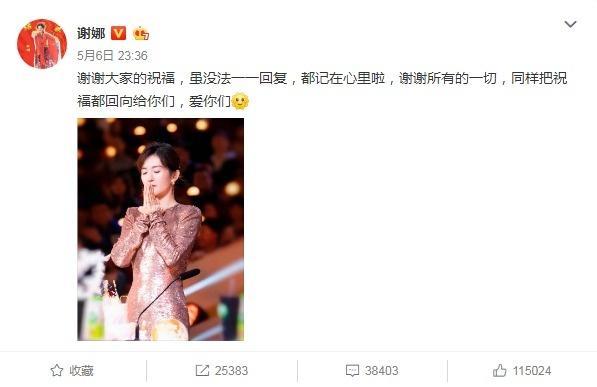 谢娜生日获赵丽颖等圈内好友祝福 发文表示感谢