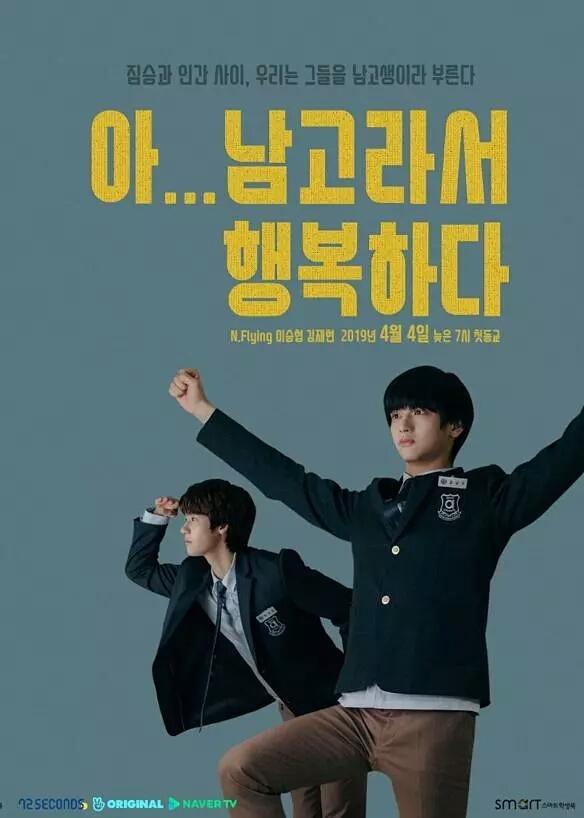 豆瓣高达9.0,韩国最新沙雕泡面剧,全程看得哈哈哈