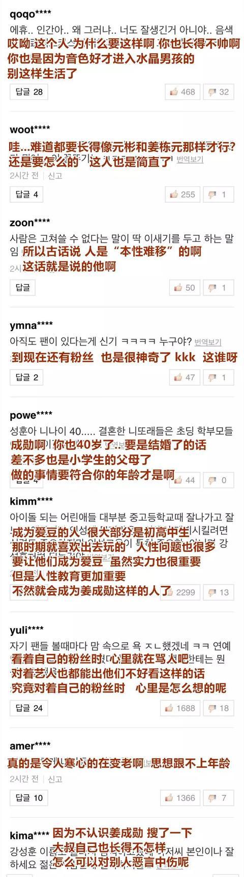 姜成勋旧发言被扒:现在男爱豆丑爆了
