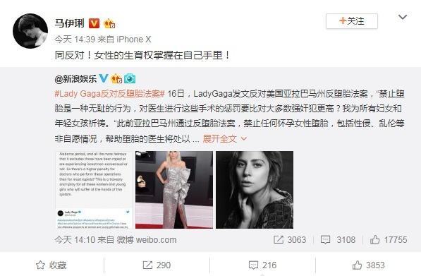 Lady GaGa发文反对反堕胎法案 马伊琍转发表赞同