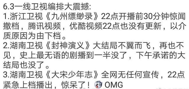 """《九州缥缈录》等剧突遭撤档,19年暑期档或将""""无剧""""可看?"""