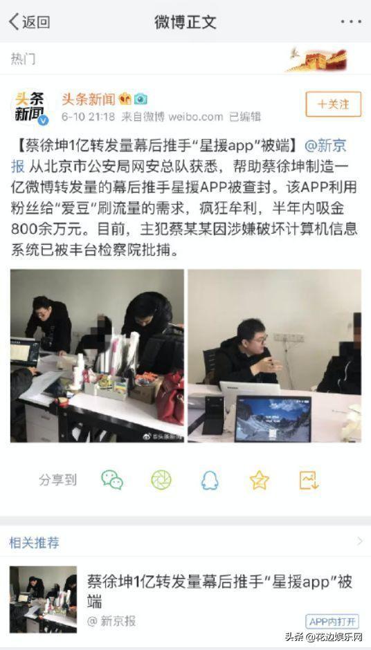 蔡徐坤过亿转发量幕后公司被端,公司负责人竟叫蔡坤苗