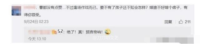 曹云金离婚微博早有征兆?一年前网友的神评论亮了