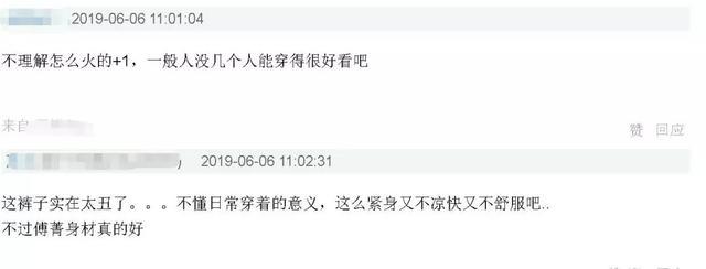 单车裤成女明星新宠,杨幂、热巴、傅菁抢着穿,网友却说太丑