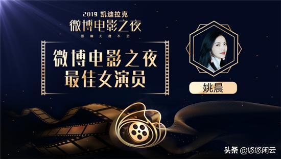 姚晨电影之夜获最佳女演员,这次获奖凭的实力还是运气好?