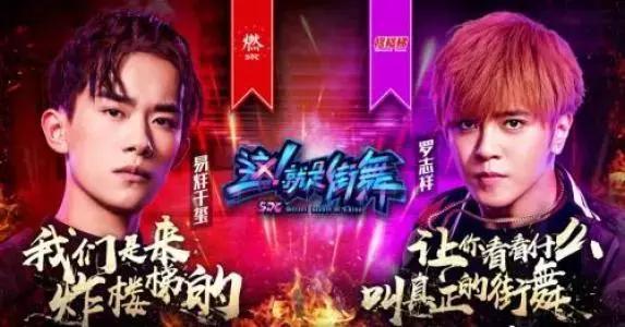 《这!就是街舞》第二季历史或重演,易烊千玺夺冠韩庚又垫底?