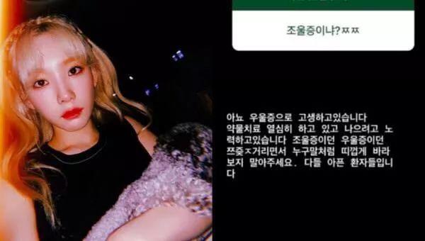 少女时代泰妍自爆患抑郁症,目前正在接受治疗。SNS更新可能无限延期