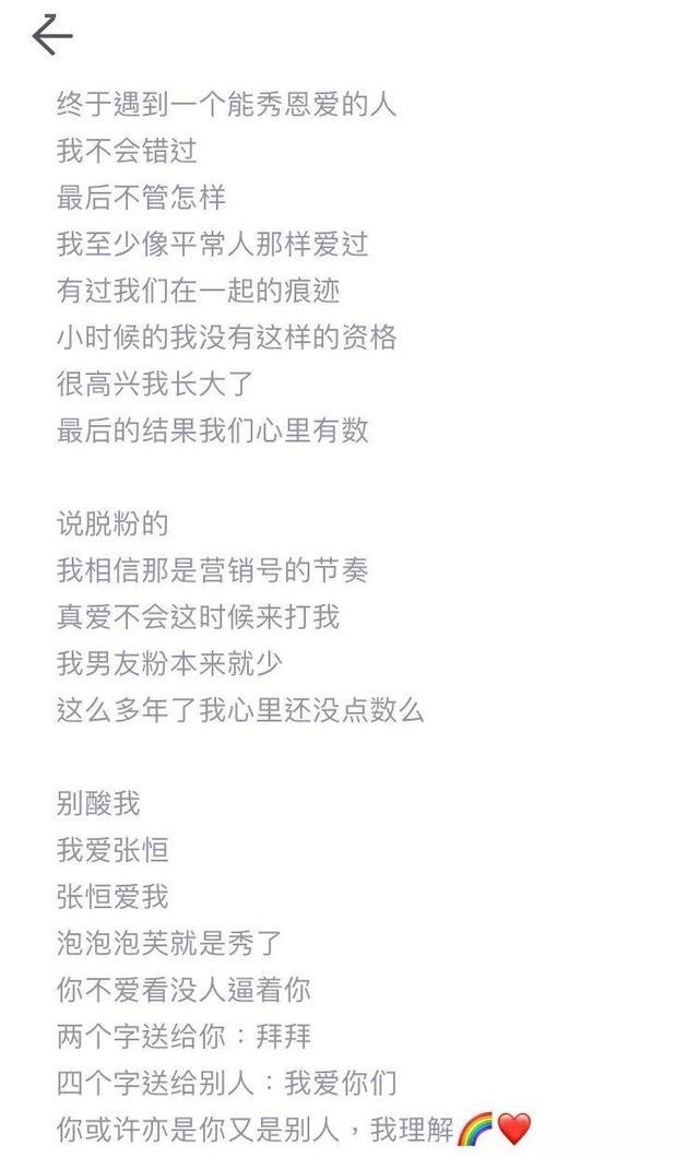 秀恩爱惨遭粉丝集体脱粉?她是复制了鹿晗恋爱=脱粉的路子吗?
