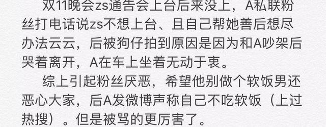 郑爽男友遭深扒,月收入2万?网友:希望爽妹能事业心一些