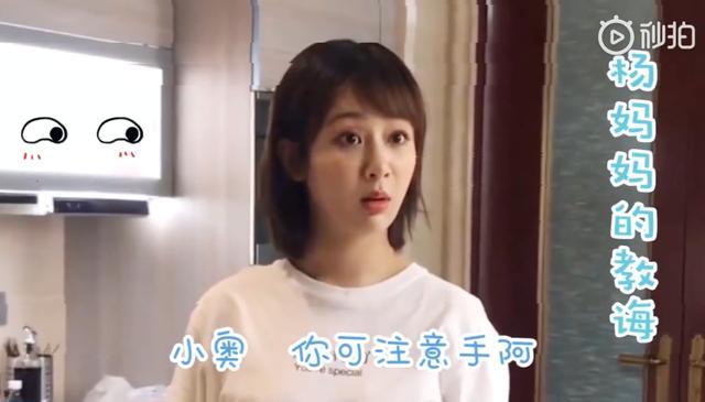 杨紫亲自下厨酸菜鱼番茄炒蛋,她切菜的动作真让人担忧