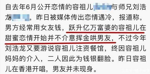 容祖儿疑与杨受成儿子恋爱,对方是英皇接班人,经纪人出面回应